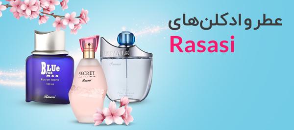 خرید عطر ادکلن RASASI